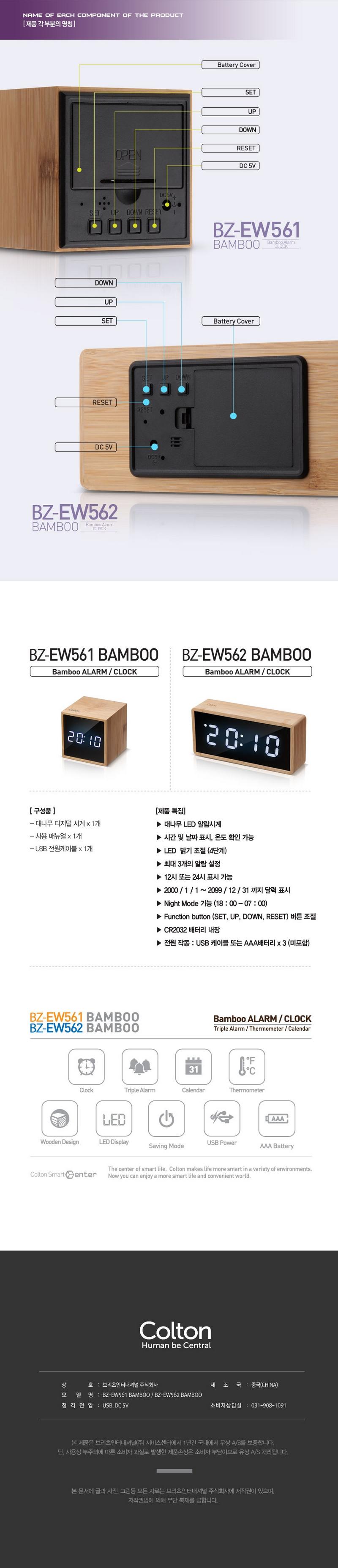 Britz 브리츠인터내셔널 콜튼 BZ-EW562 BAMBOO