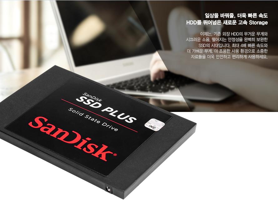 HDD를 뛰어넘은 새로운 고속 스토리지