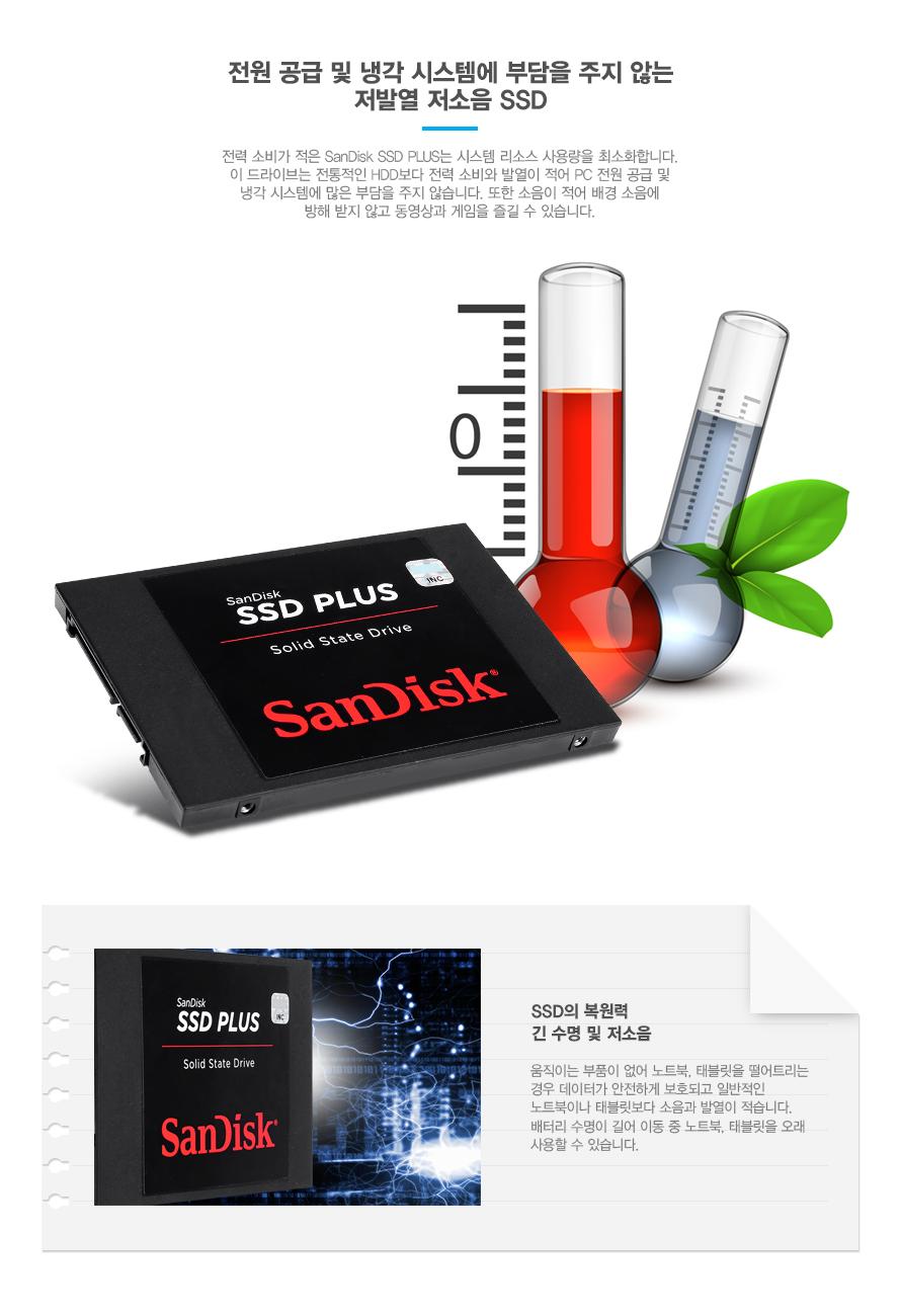 저발열 저소음 SSD