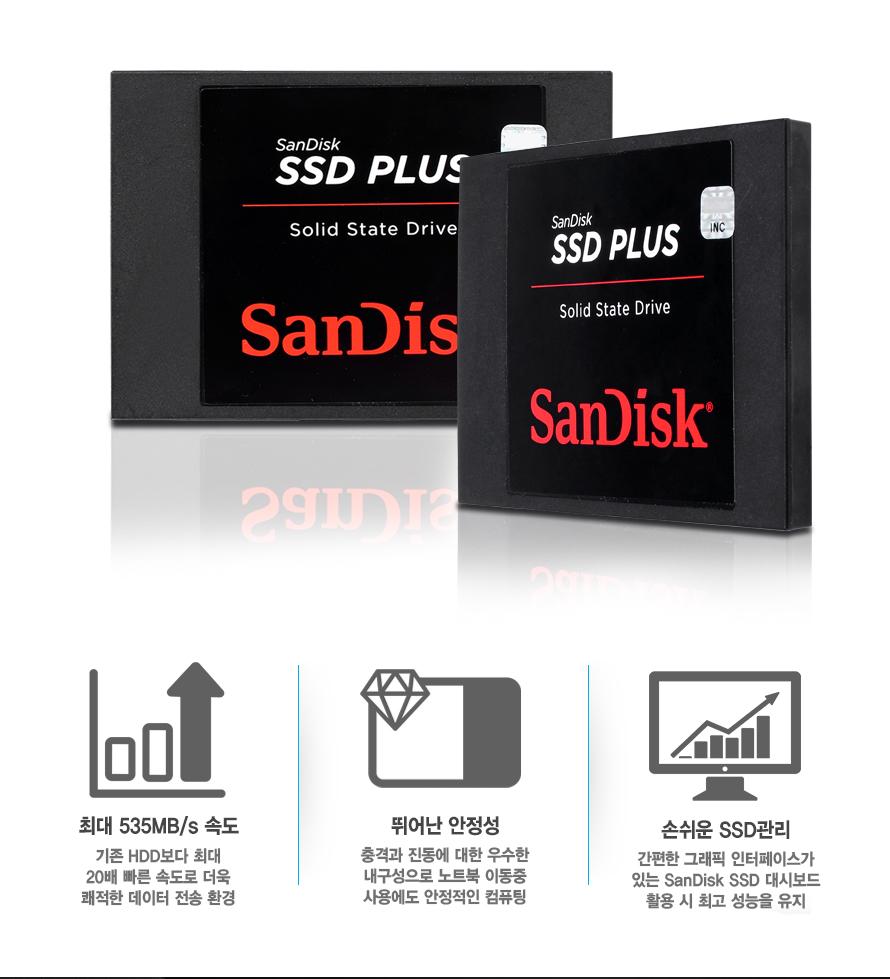 최대 535MB/s속도,뛰어난 안정성,손쉬운 SSD 관리