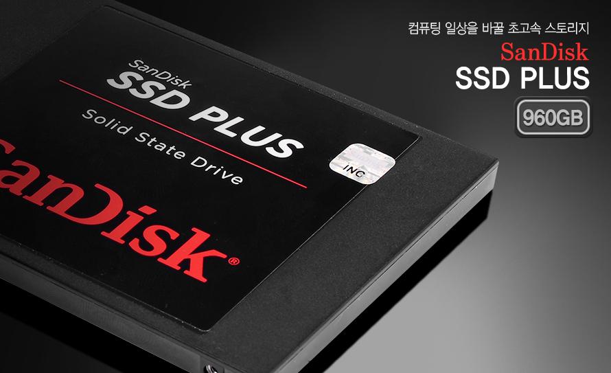 샌디스크SSD PLUS    컴퓨터 일상을 바꿀 초고속 스토리지    San disk SSD PLUS 960GB