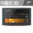 �� GPS����! �Ż�� IQ 3D 7000V