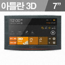 ���ε����� ���ε���̺� IQ 3D 7000V