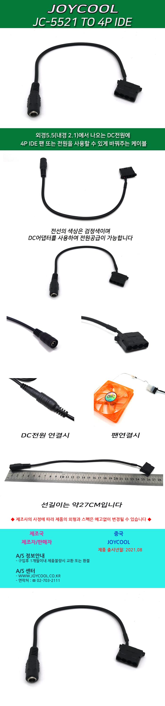 조이쿨 JC-5521 to 4P IDE 케이블 (0.27m)