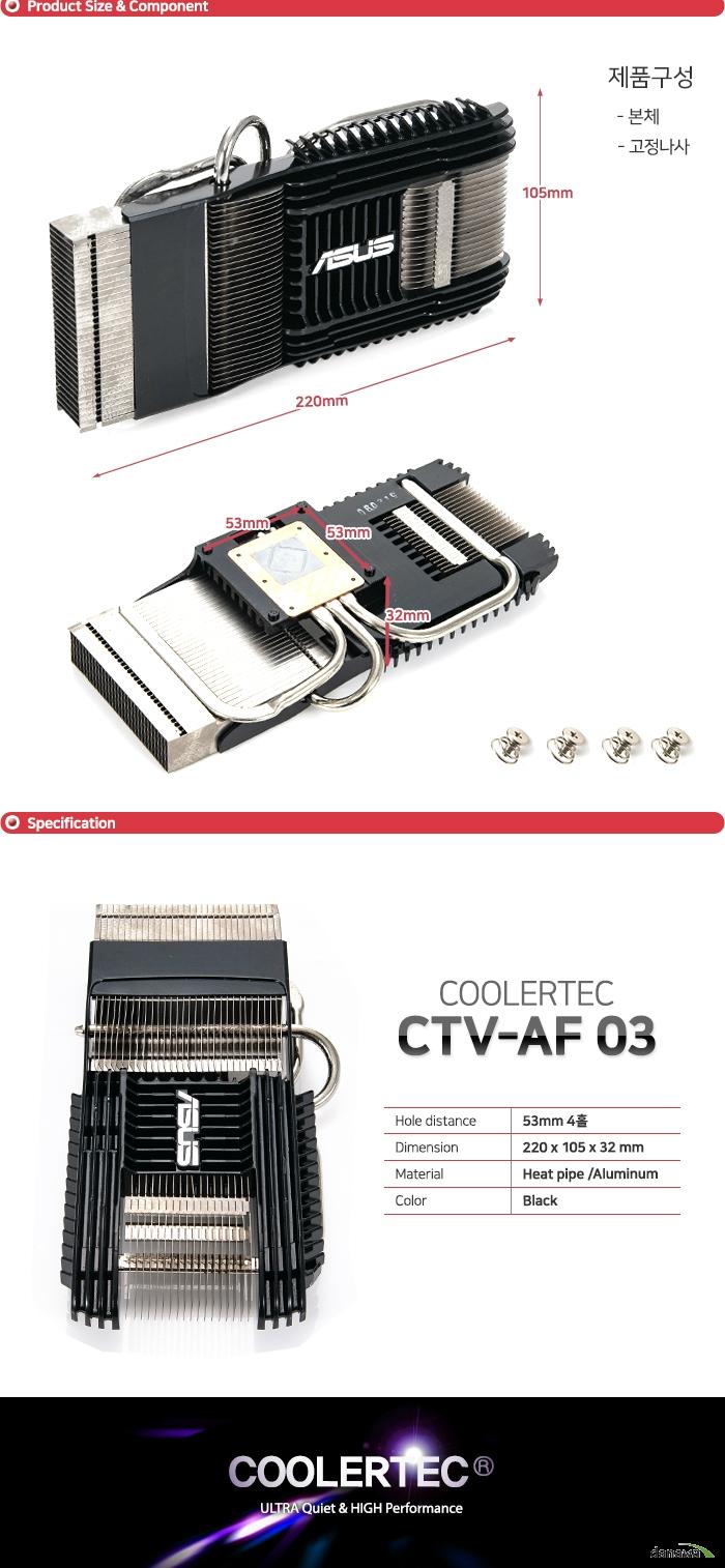 COOLERTEC  CTV-AF 03