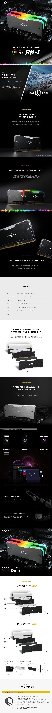 LEADCOOL  RH-1 ARGB 메모리 방열판(블랙)