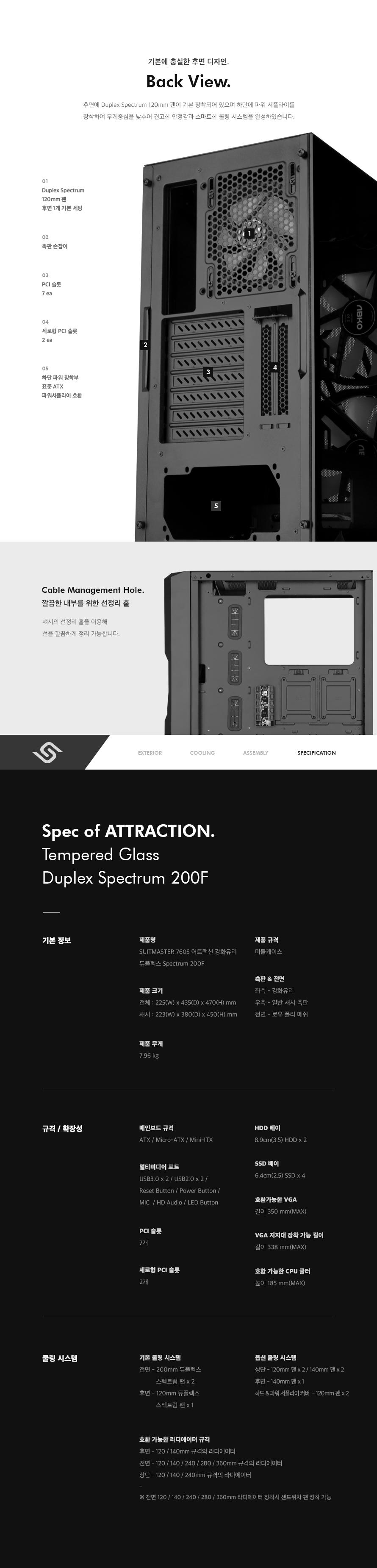 ABKO SUITMASTER 760S 어트랙션 강화유리 스펙트럼 Duplex(블랙)