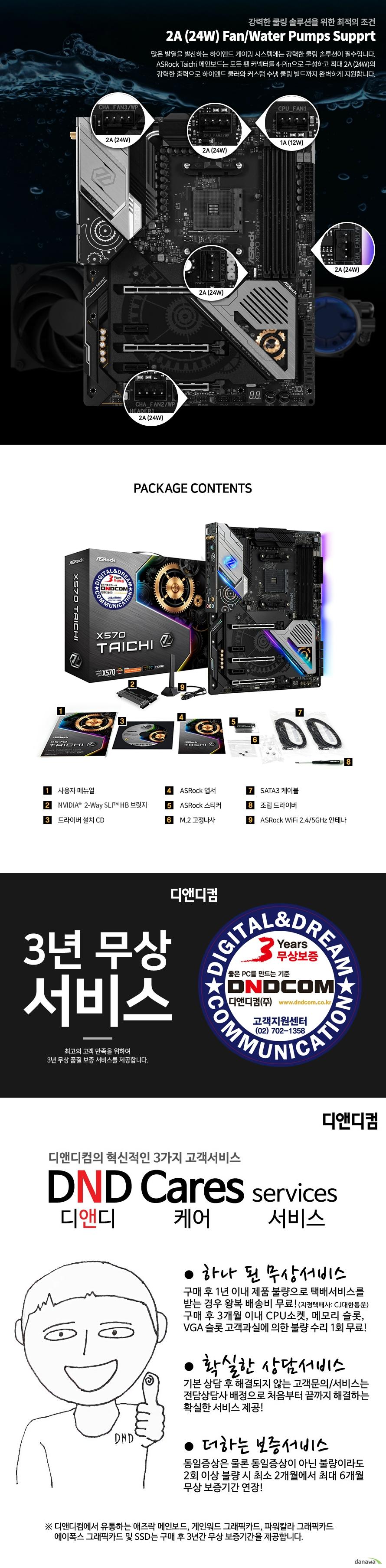 ASRock  X570 Taichi 디앤디컴