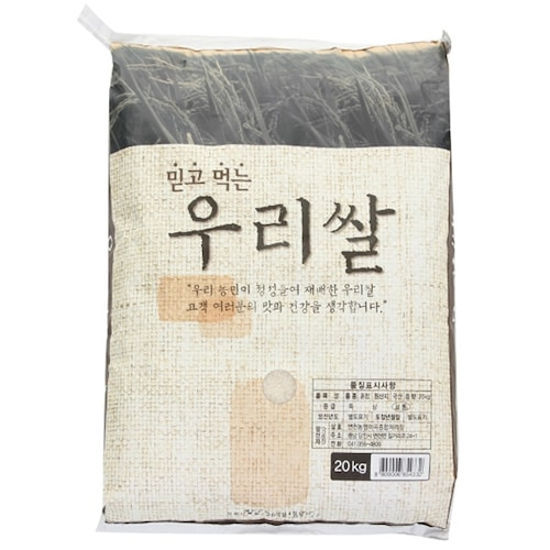면천농협미곡종합처리장  믿고먹는 우리쌀 20kg (18년 햅쌀) (1개)_이미지