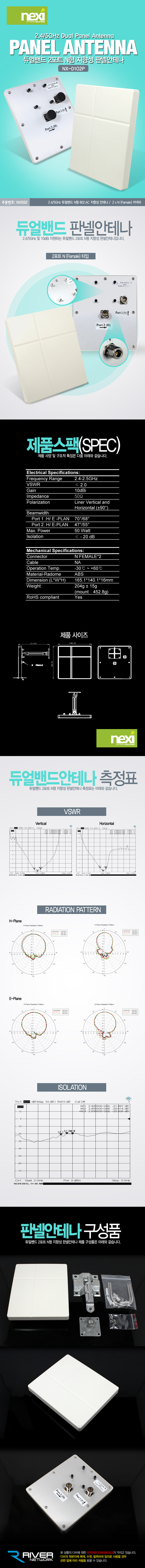 리버네트워크 NEXI NX-D102P 판넬안테나