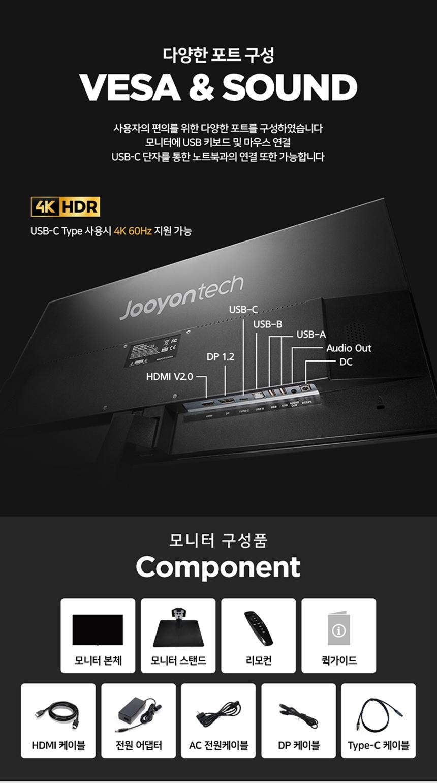 주연테크 V28UE 4K UHD HDR USB-C 무결점