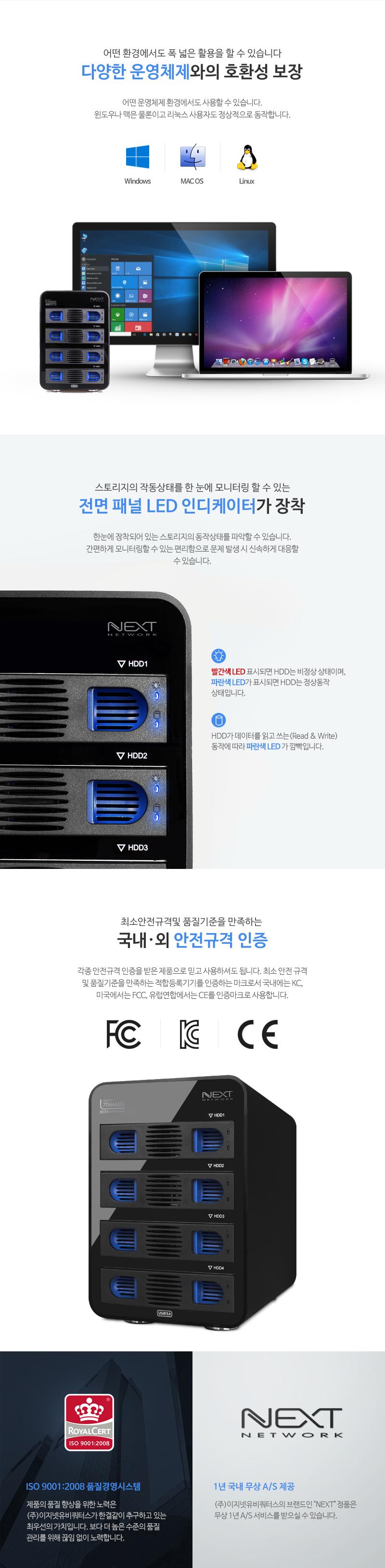 이지넷유비쿼터스 넥스트 NEXT-706M6G (24TB)