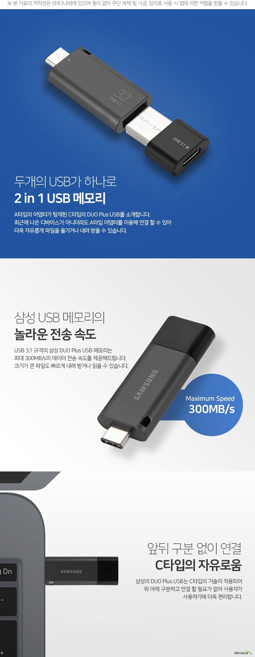 삼성전자  MUF-DB DUO PLUS(32GB)