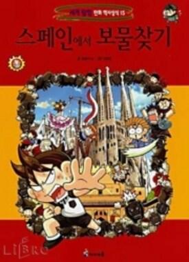 아이세움  세계 탐험 만화 역사상식 (11권~20권) (15편, 스페인에서 보물찾기)_이미지