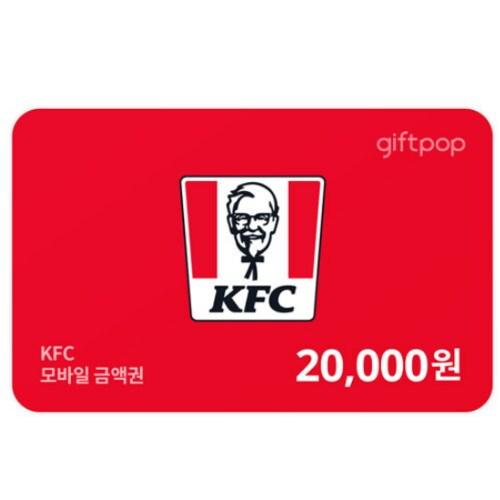 KFC 모바일 상품권 (2만원)_이미지