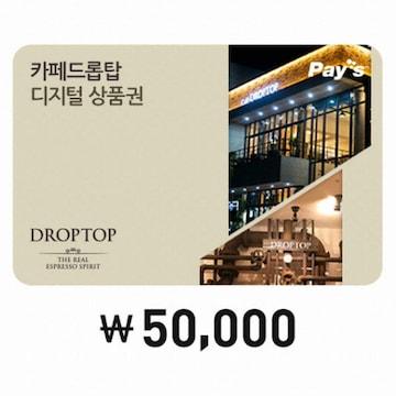 카페드롭탑 디지털 상품권(5만원)