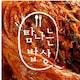 테이스티나인 탐나는밥상 포기김치 10kg (1개)_이미지