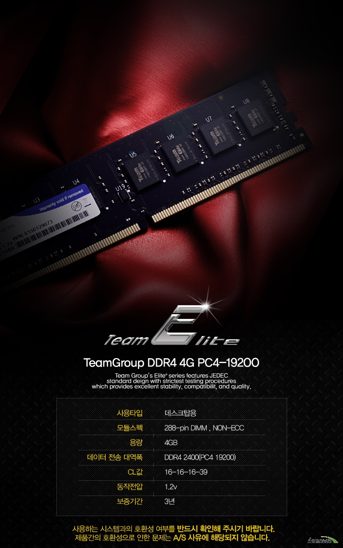 TeamGroup DDR4 8G PC4-19200 Elite