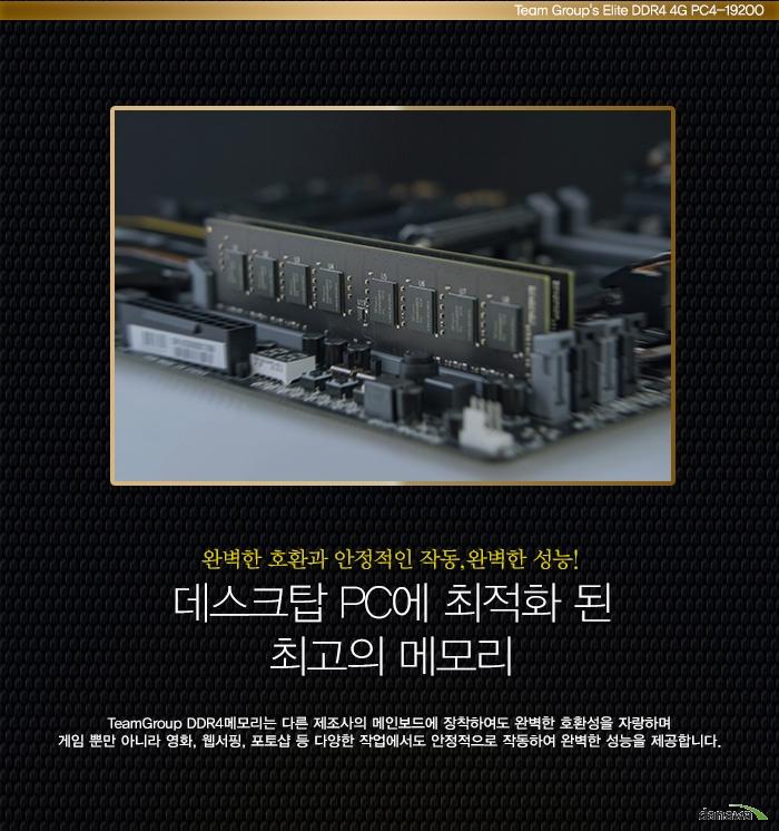 데스크탑 최적화 메모리