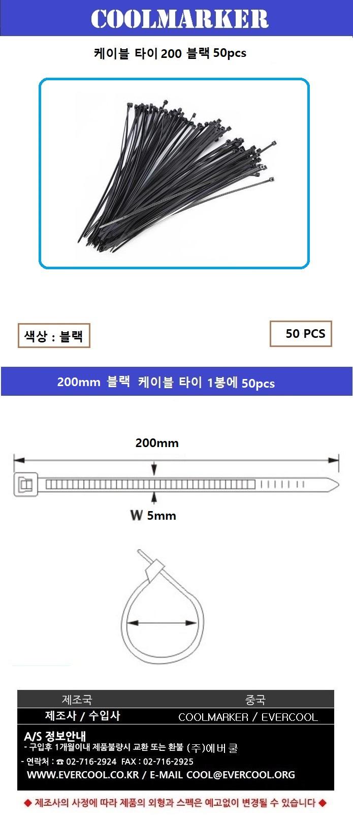EVERCOOL 케이블 타이 200mm (블랙, 50개)