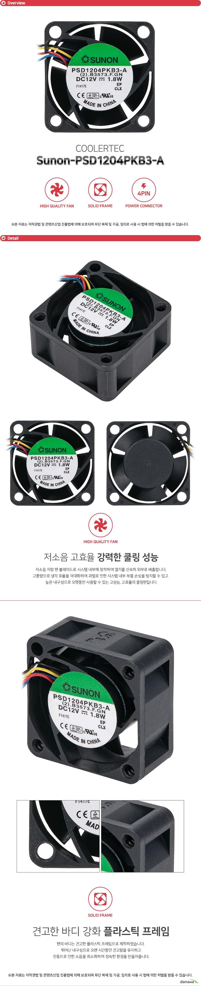 COOLERTEC Sunon-PSD1204PKB3-A 저소음 지향 팬 블레이드로 시스템 내부에 장착하여 열기를 신속히 외부로 배출합니다. 고풍량으로 냉각 효율을 극대화하여 과열로 인한 시스템 내부 부품 손상을 방지할 수 있고 높은 내구성으로 오랫동안 사용할 수 있는 고성능, 고효율의 쿨링팬입니다. 팬의 바디는 견고한 플라스틱 프레임으로 제작하였습니다. 뛰어난 내구성으로 오랜 시간동안 견고함을 유지하고 진동으로 인한 소음을 최소화하여 정숙한 환경을 만들어줍니다. 메인보드나 파워 서플라이 커넥터에 자유롭게 이용할 수 있도록 4핀 전원 커넥터를 지원합니다. 뛰어난 호환성으로 모든 시스템에 사용 가능하며 팬에 설정된 최적의 RPM으로 동작합니다.