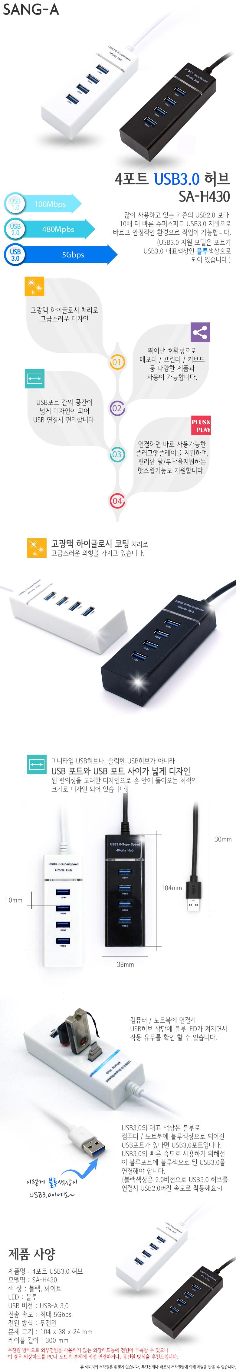 상아전산  4포트 USB 3.0 허브 (SA-H430)