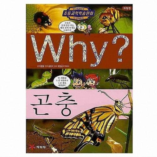 예림당  Why 시리즈 과학 (6~10권) (8편, 곤충)_이미지