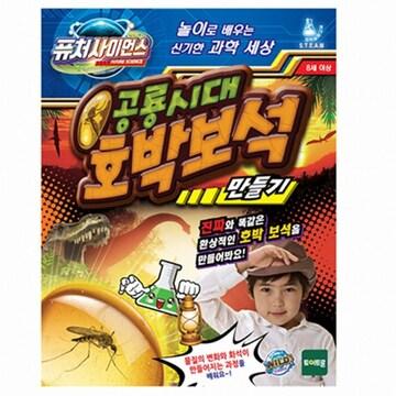 토이트론 퓨처사이언스 공룡시대 호박보석 만들기