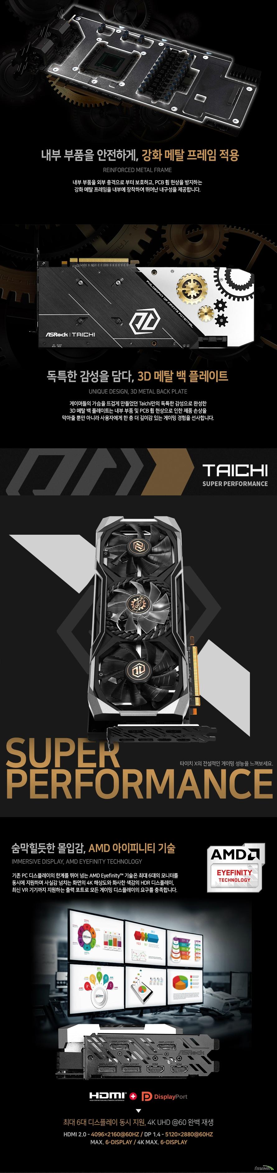 ASRock  라데온 RX 5700 XT TAICHI X OC D6 8GB 에즈윈