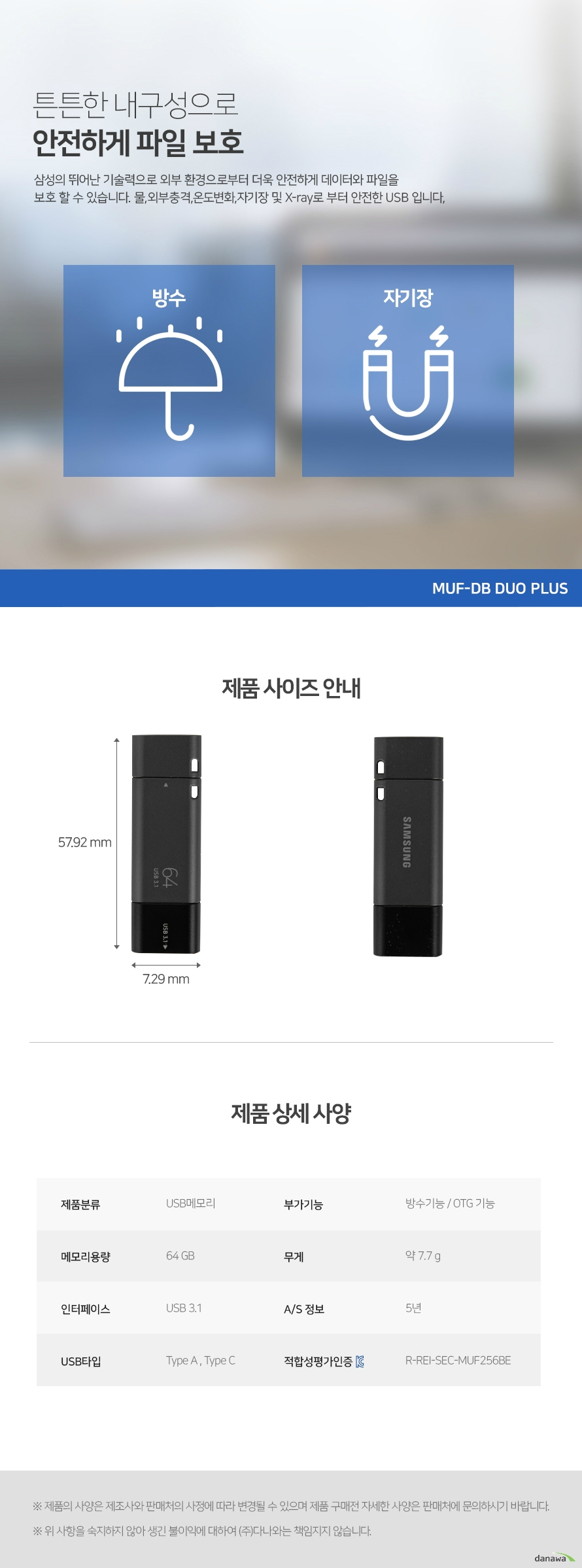 삼성전자  MUF-DB DUO PLUS(64GB)