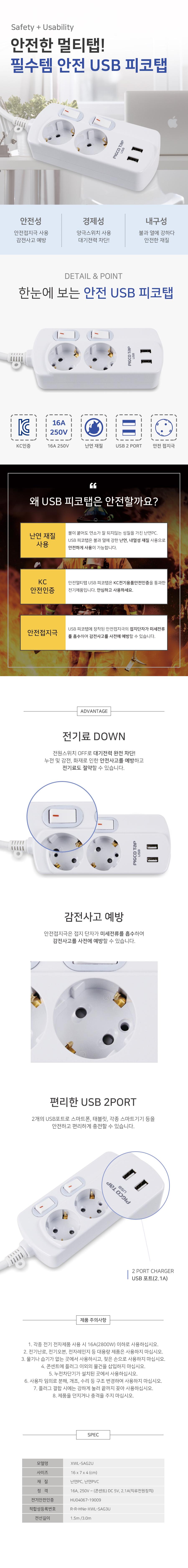 에스와이폴리텍 피코탭 2구 16A USB 개별 멀티탭 (3m)