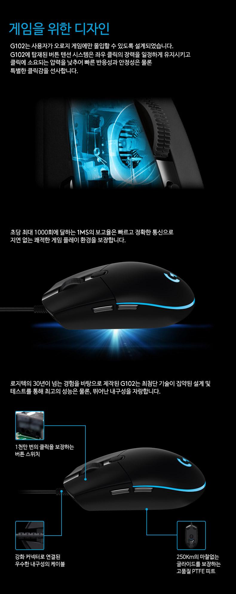 [촬영상품]로지텍 G102 PRODIGY 마우스 (블랙, 정품)