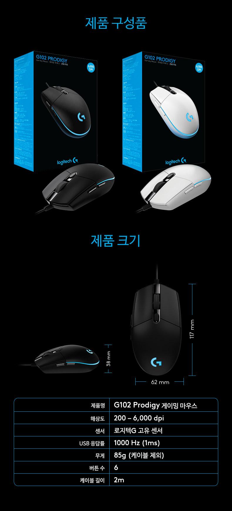 [촬영상품] 로지텍 G102 PRODIGY 마우스 (화이트, 정품)