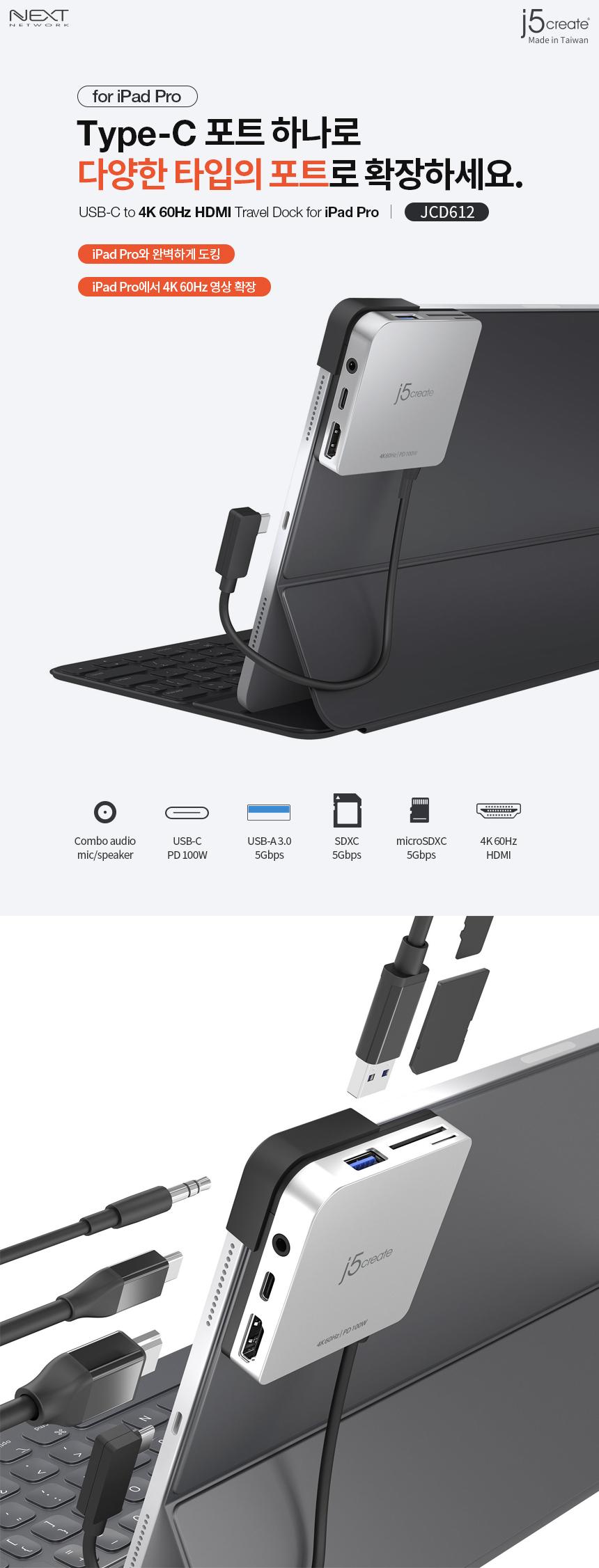 이지넷유비쿼터스 넥스트 JCD612(6포트/USB 3.0 Type C)