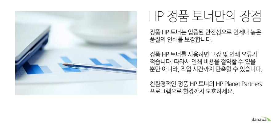 HP 정품 토너만의 장점정품 HP 토너는 입증된 안전성으로 언제나 높은 품질의 인쇄를 보장합니다. 정품 HP 토너를 사용하면 고장 및 인쇄 오류가 적습니다. 따라서 인쇄 비용을 절약할 수 있을 뿐만 아니라, 작업 시간까지 단축할 수 있습니다.친환경적인 정품 HP 토너의 HP Planet Partners 프로그램으로 환경까지 보호하세요.