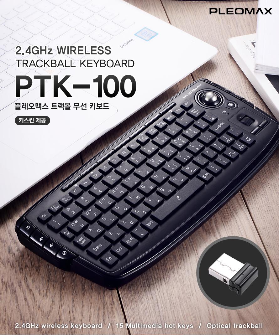 pleomax 2.4 GHz wireless trackball keyboard PTK-100 플레오맥스 트랙볼 무선 키보드 키스킨 제공 2.4GHz wireless keyboard 15 multimedia hot keys optical trackball
