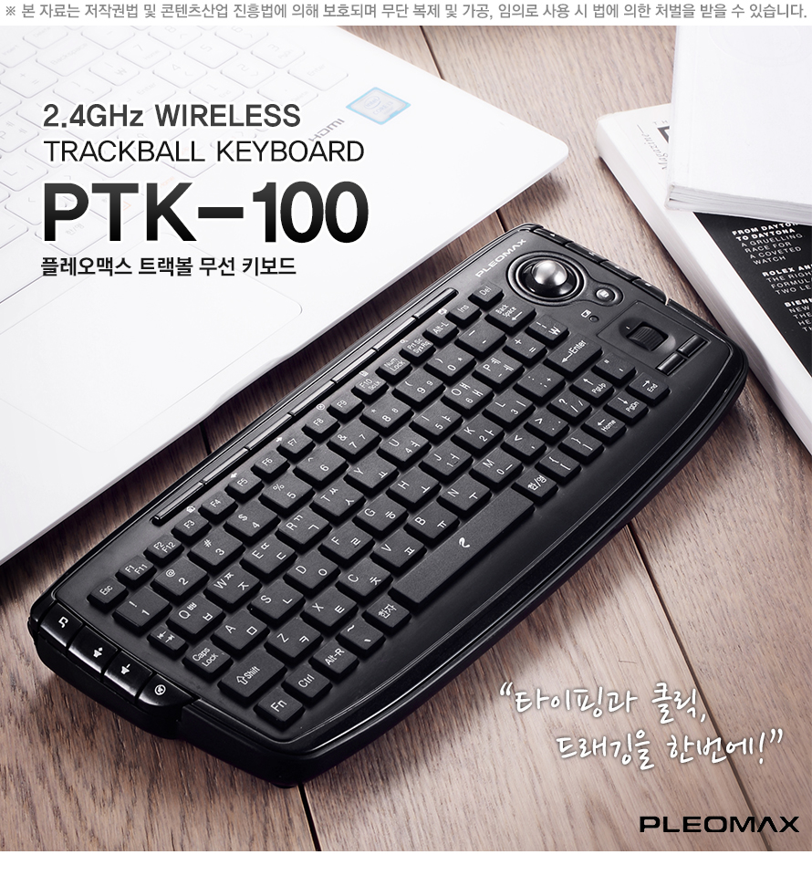 2.4GHz Wireless trackball keyboard ptk-100 플레오맥스 트랙볼 무선 키보드 타이핑과 클릭 드래깅을 한번에 pleomax
