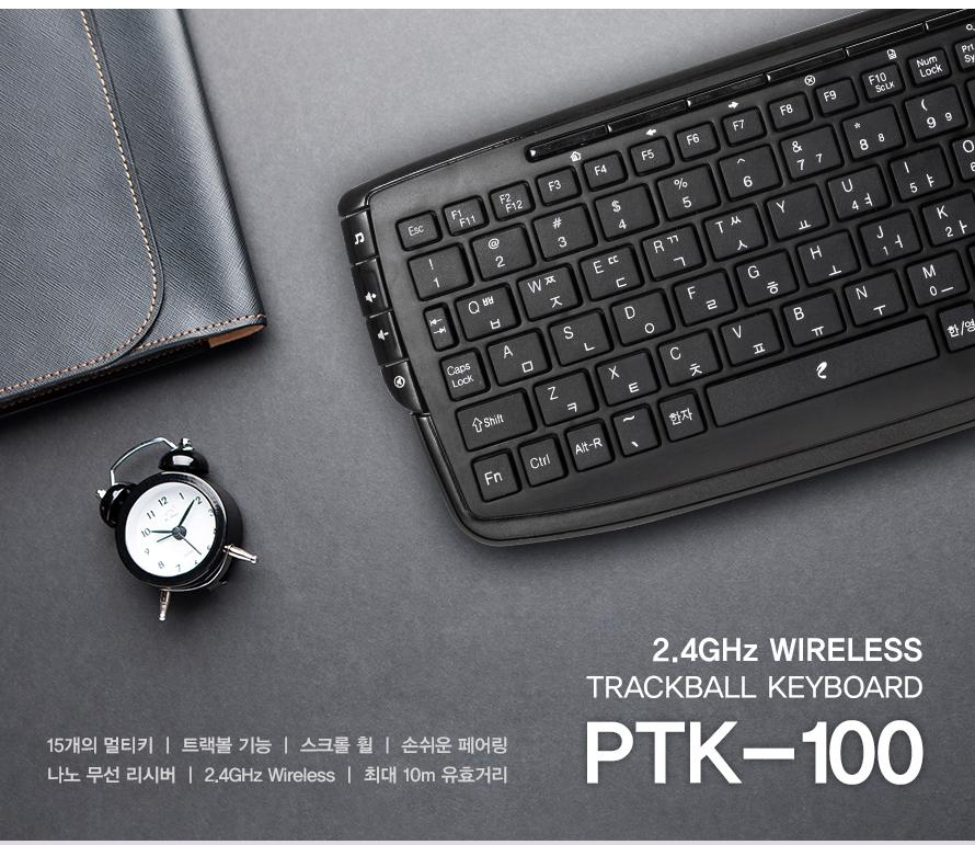 2.4GHz wireless trackball keyboard ptk-100 15개의 멀티키 트랙볼 기능 스크롤 휠 손쉬운 페어링 나노 무선 리시버 2.4GHz Wireless 최대 10m 유효거리