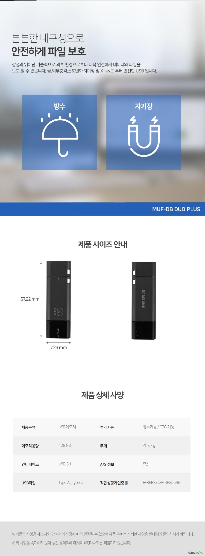 삼성전자  MUF-DB DUO PLUS(128GB)