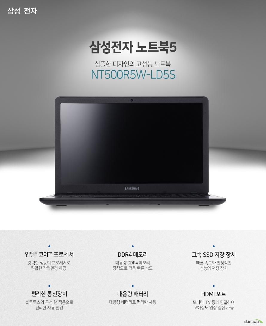 삼성전자 노트북5 심플한 디자인의 고성능 노트북 NT500R5W-LD5S 인텔 코어 프로세서 DDR4 메모리 고속 SSD 저장장치 편리한 통신장치 대용량 배터리 HDMI 포트
