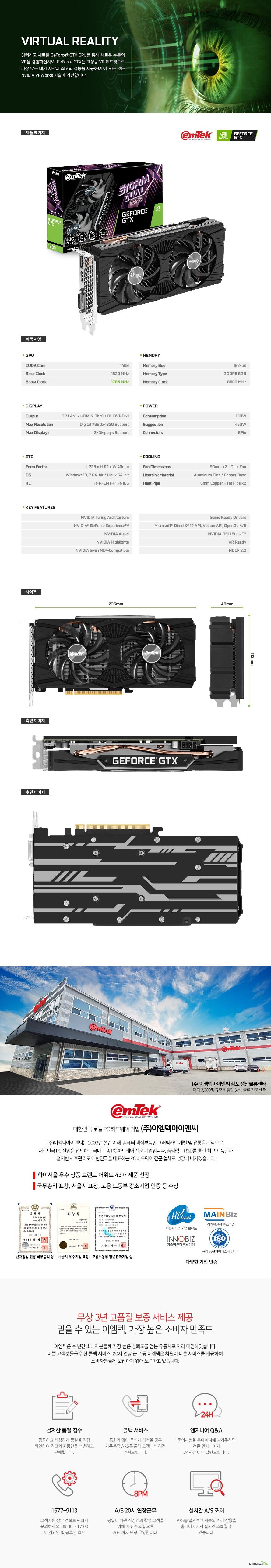 이엠텍 지포스 GTX 1660 STORM X Dual BASIC OC D5 6GB