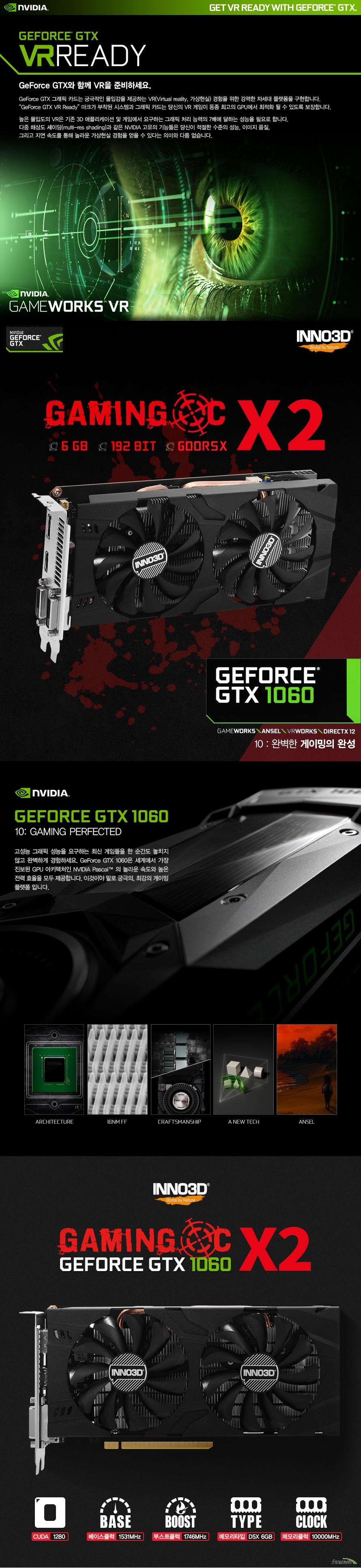 INNO3D  지포스 GTX1060 GAMING OC D5X 6GB X2