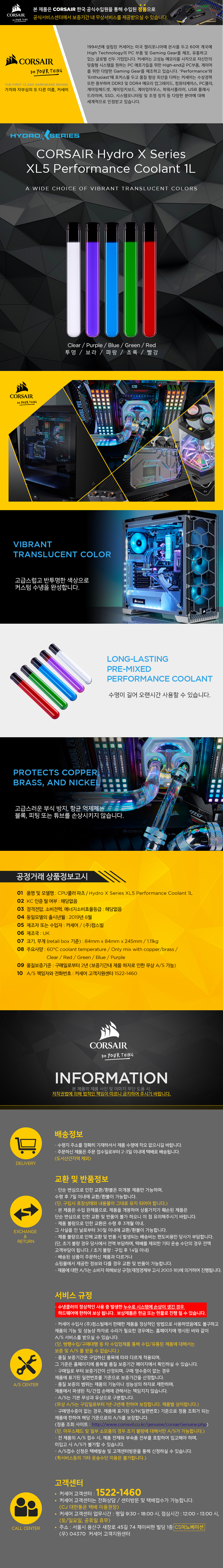CORSAIR HYDRO X SERIES XL5 (초록)