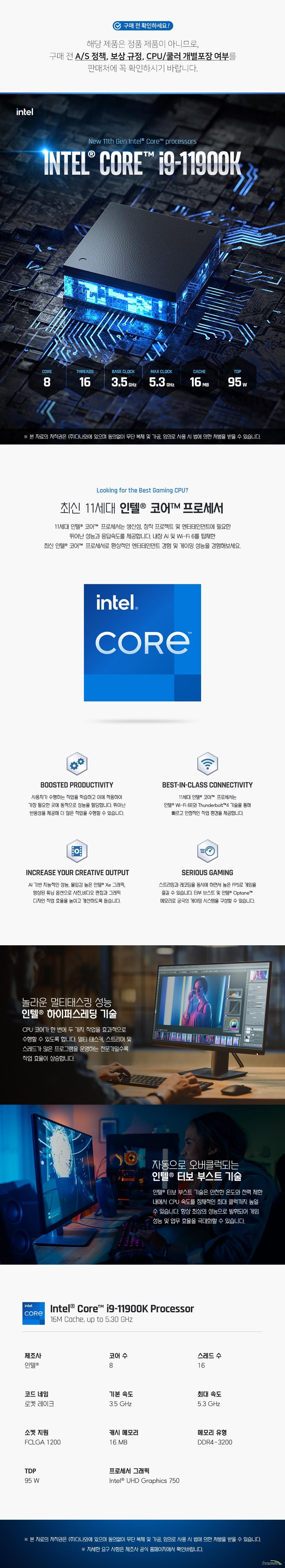 인텔 코어i9-11세대 11900K (로켓레이크S) (벌크 + 쿨러)