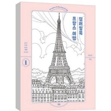 니들북 프랑스 여행 컬러링북