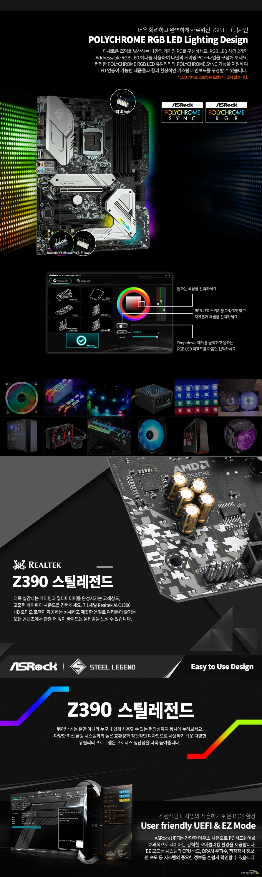 ASRock  Z390 스틸레전드 디앤디컴