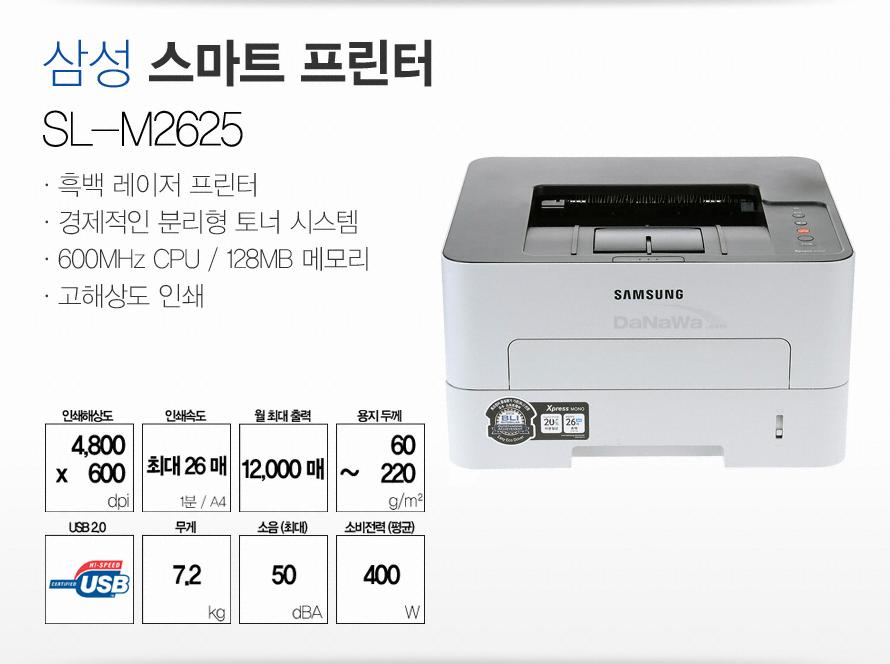 삼성전자 SL-M2625 프린터의주요기능 요약
