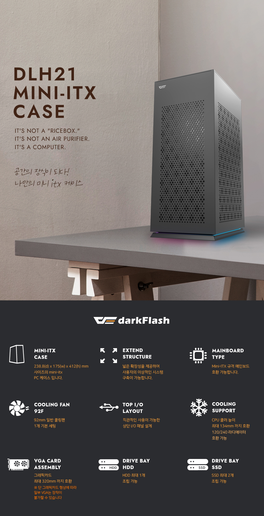 darkFlash DLH21 (블랙)