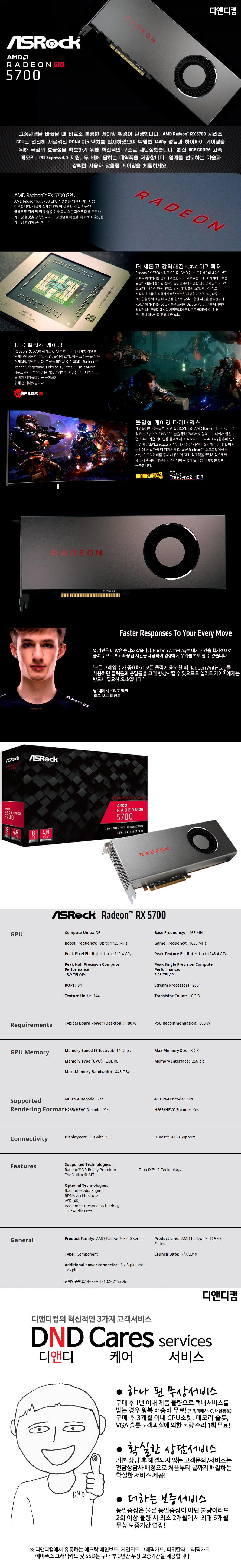 ASRock  라데온 RX 5700 D6 8GB 디앤디컴