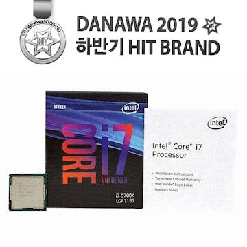 인텔 코어i7-9세대 9700K (커피레이크-R)(정품)